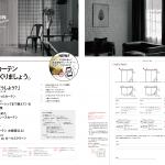 秩父の新築工務店 Mamanの家 オーダーカーテン