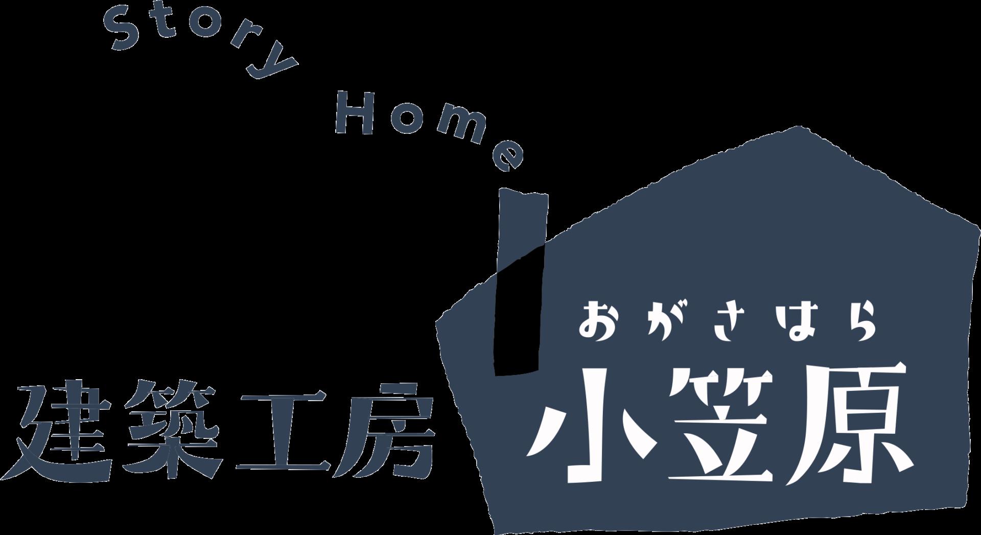 秩父の工務店 建築工房小笠原 | 秩父の新築住宅・リノベーション・リフォーム施工