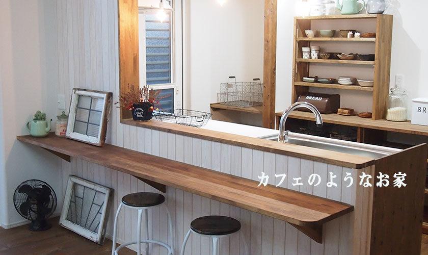 カフェのような家