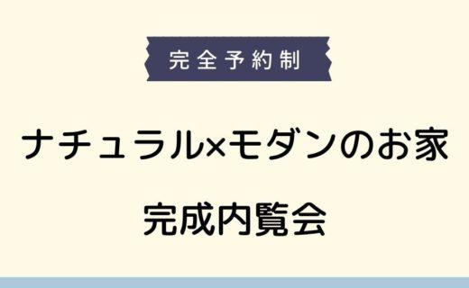 秩父の新築住宅完成見学会 横瀬町